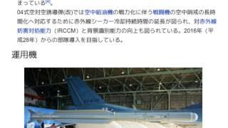 「04式空対空誘導弾」とは ウィキ動画