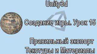 Unity3d. Создание игры. Урок 15. Правильный экспорт моделей. Текстуры и Материалы.
