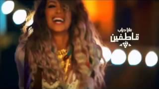 Repeat youtube video اغنية مايا دياب   قاطفين 2014   النسخة الاصلية