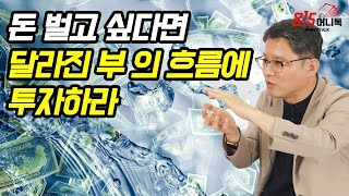 돈 벌고 싶다면, 달라진 부의 흐름에 투자하라! | 장재창 인모스트 투자자문 대표 | 815머니톡(풀버전)