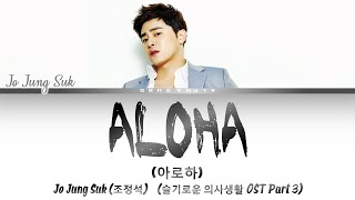 Download lagu JO JUNG SUK (조정석) - ALOHA [아로하] LYRICS/가사 [HAN|ROM|ENG] 슬기로운 의사생활 OST PART 3 / HOSPITAL PLAYLIST OST
