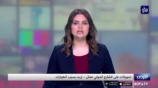 تحويلات على الشارع الدولي عمان - إربد بسبب انهيارات (27/1/2020)
