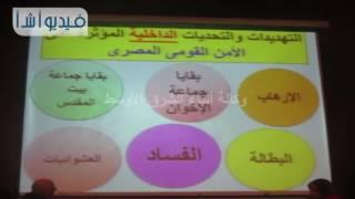 بالفيديو: التحديات التى تواجه الأمن القومى المصرى والعربى