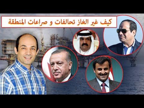 كيف غير الغاز تحالفات و صراعات المنطقة ؟