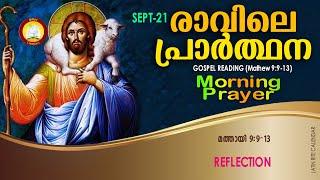 രാവിലെ പ്രാര്ത്ഥന September 21 # Athiravile Prarthana 21st of September 2021 Morning Prayer & Songs