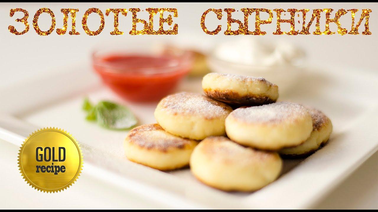 сырники без яиц рецепт с фото