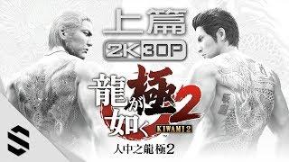 【人中之龍:極2】電影剪輯版 - 上篇(中文字幕) - PS4 Pro劇情電影 - 如龙:极2 - 最強2K無損畫質