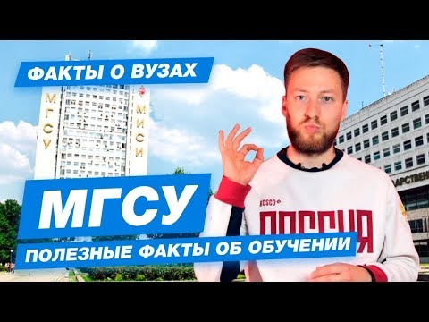 МГСУ - КАК ПОСТУПИТЬ? Московский государственный строительный университет  - 10 фактов