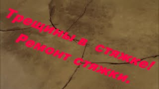Смотреть видео треснула бетонная стяжка