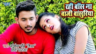 2020 का सबसे दर्द भरा वीडियो सांग | Rahi Baas Na Baji Basuriya | Abhishek Chobey Shivam