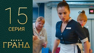 Гранд - 15 серия 1 сезон