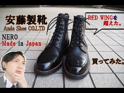 安藤製靴 NERO、買ってみた。Made in Japan,Trying [Ando shoe Co.LTD] better than Red wing shoes.