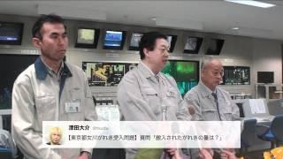 20120302 東京都 瓦礫受け入れ現場【取材・ツイート込み】