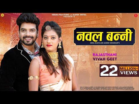 Banna Banni Geet - Nawal Banni | Indra Dhavsi | Mukesh Choudhary | Vivah Geet | Surana Film Studio