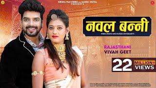 Banna Banni Geet Nawal Banni | Indra Dhavsi | Mukesh Choudhary | Vivah Geet | Surana Film Studio