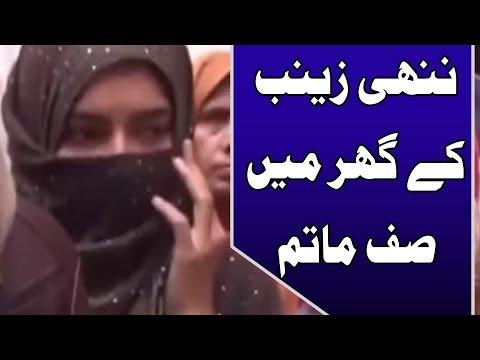Nanhi Zainab kay gher mai maatam | 24 News HD