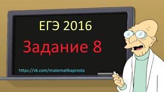 ЕГЭ по математике 2016, задача 8 . Математика проста (  ЕГЭ / ОГЭ 2017)