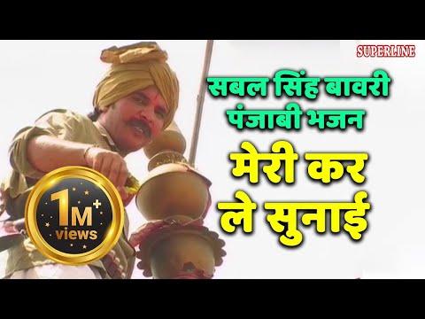 Sabal Singh Bawri Punjabi Bhajan | Meri Kar Le Sunai | Prem Shyama & Janki