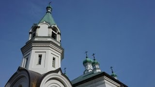 The Orthodox Church in Hakodate 函館ハリストス正教会