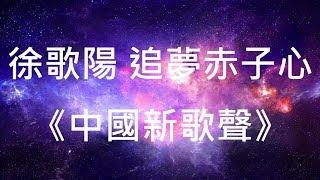 徐歌陽《追夢赤子心》《中國新歌聲》