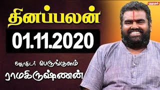 Raasi Palan 01-11-2020 | Dhina Palan | Astrology | Tamil Horoscope