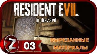 Resident Evil 7 DLC Вырезанные материалы Прохождение на русском 3 - Смертельное очко FullHD PC
