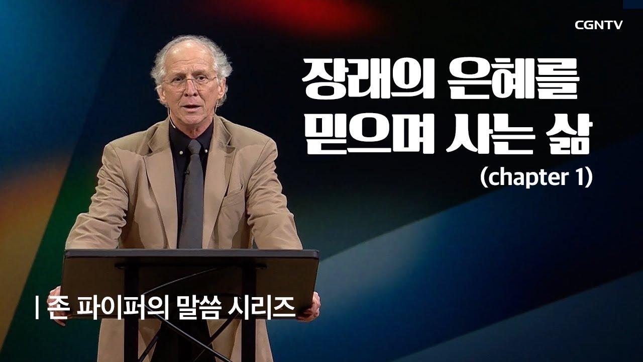 장래의 은혜를 믿으며 사는 삶 (1) @ 존 파이퍼의 더 바이블 (John Piper's The Bible)
