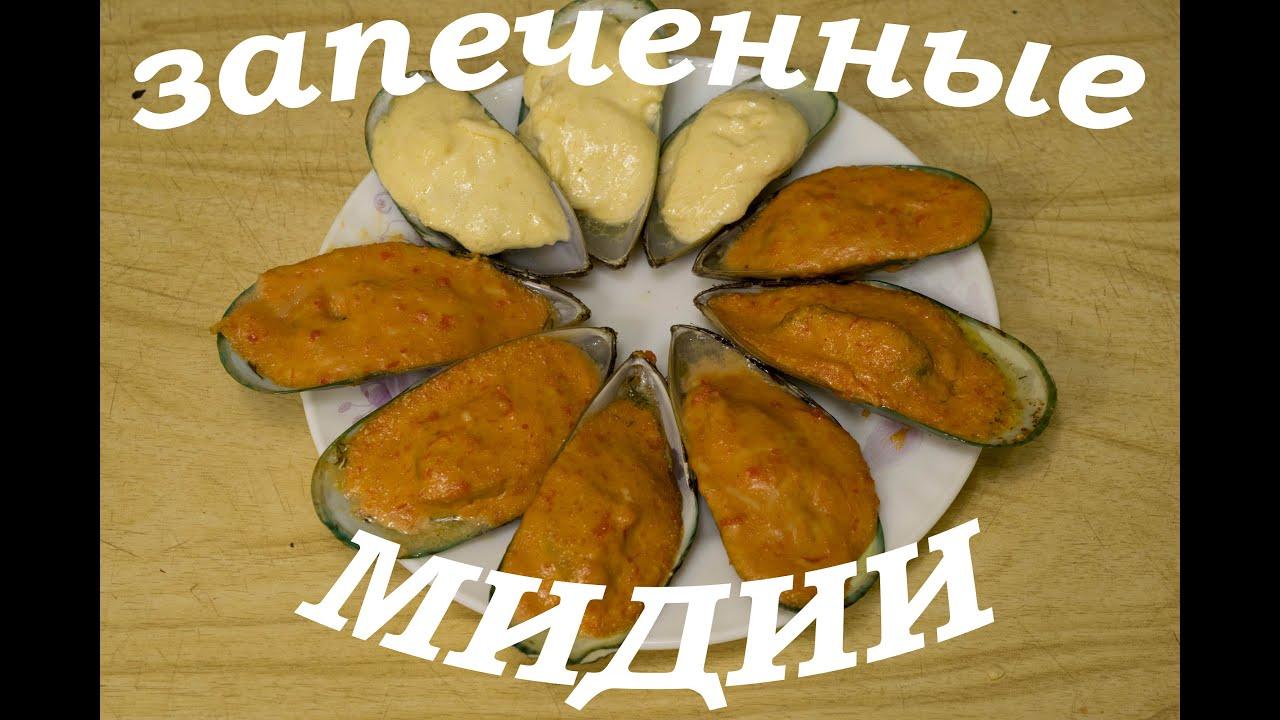 запеченные мидии под сырным соусом рецепт как в якитории