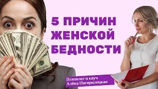 5 причин бедности или что тебе мешает стать богатой Психология женской бедности