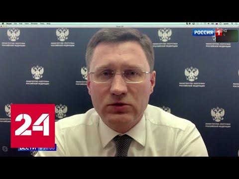Новак назвал задачу Минэнерго: чтобы бензин был и цены не росли - Россия 24
