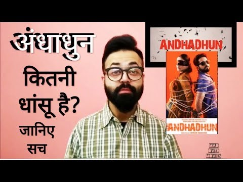 Un Official Truth about (अंधाधुन) Andhadhun - Best Thriller Suspense Hindi Movie ?
