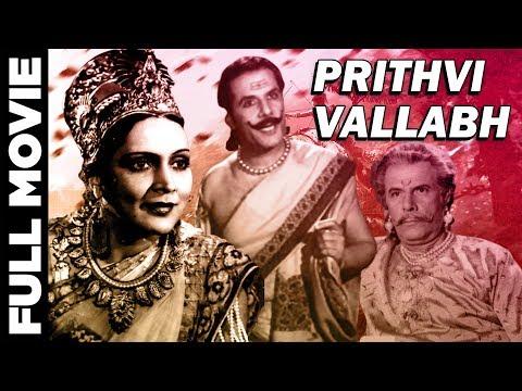 Prithvi Vallabh (1943) Full Movie | पृथ्वी वल्लभ | Sohrab Modi, Durga Khote