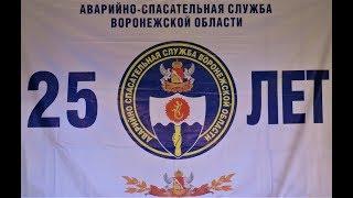 25 лет аварийно-спасательной службе Воронежской области