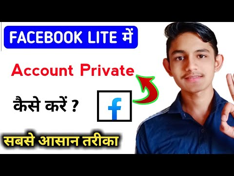 How to Private Facebook Account in Facebook Lite Application | Private Your Facebook Account