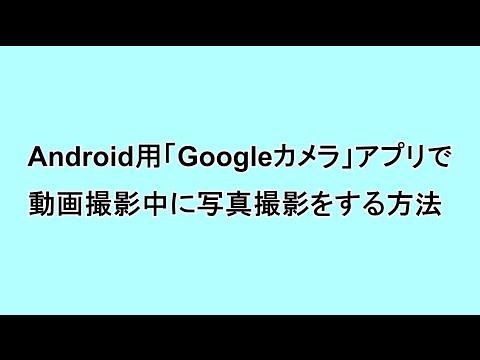 Android用「Googleカメラ」アプリで動画撮影中に写真撮影をする方法