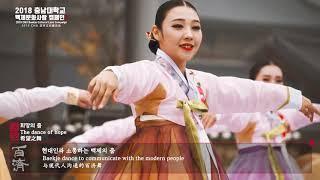 CNU 백제문화사랑캠페인