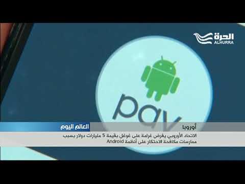 الاتحاد الأوروبي يفرض غرامة على غوغل بسبب ممارسات احتكارية  - 19:22-2018 / 7 / 18
