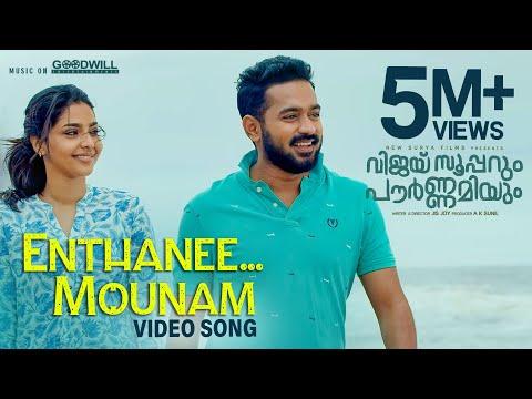 Enthanee Mounam Video Song | Vijay Superum Pournamiyum | Asif Ali | Aishwarya | Jis Joy | Prince