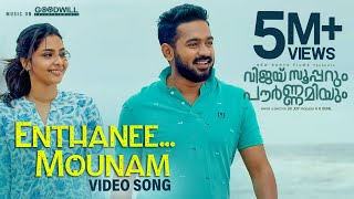Enthanee Mounam Song | Vijay Superum Pournamiyum | Asif Ali | Aishwarya | Jis Joy | Prince