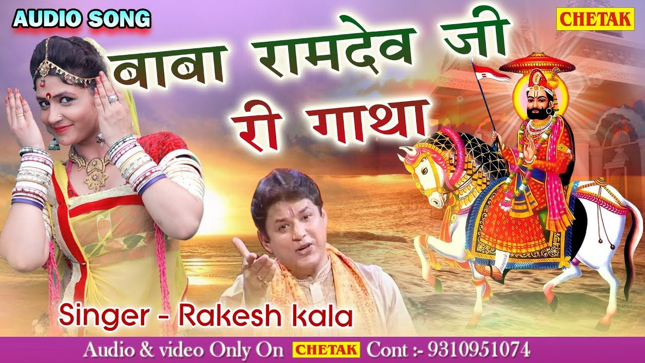 Shri Baba Ramdev Gatha | Baba Ramdev Bhajan 2017 | Bhakti Songs Hindi