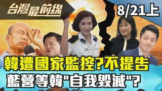 【台灣最前線】韓遭國家監控?不提告 藍營等韓