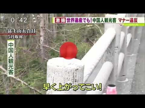 【資料】富士山での中国人のマナー違反