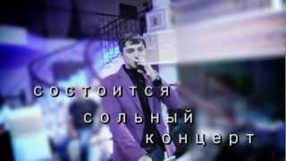 Концерт г.Лабинск 30ноября(Сольный концерт Артура)
