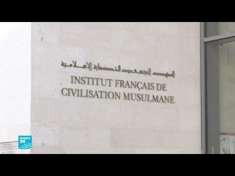 بعد ربع قرن من الانتظار.. المعهد الفرنسي للحضارة الإسلامية يرى النور في ليون