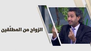 د. خليل الزيود - الزواج من المطلّقين