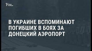 В Киеве вспоминают погибших в боях за донецкий аэропорт / Новости