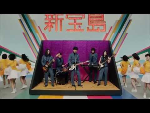 サカナクション / 新宝島 -BEST ALBUM「魚図鑑」(3/28release)-