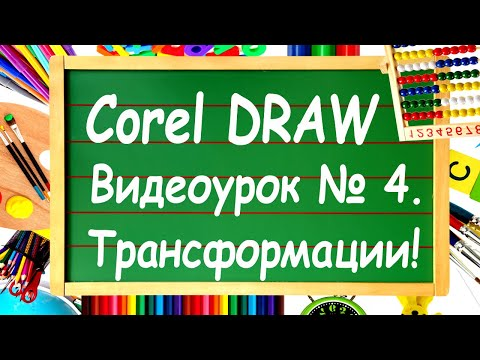 Корел дроу 4 видео уроки