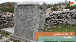 بالفيديو: 21 موقعًا جديدًا على لائحة تراث اليونسكو.. شاهدها