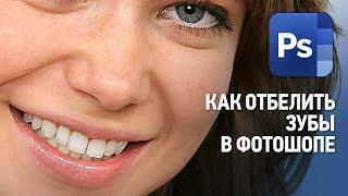 Как отбелить зубы в Фотошопе. Уроки Фотошопа.
